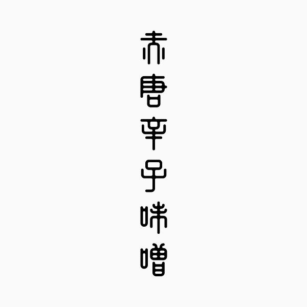 logo_hatabo_02
